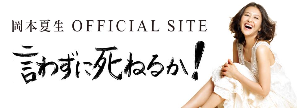 岡本夏生オフィシャルサイトロゴ